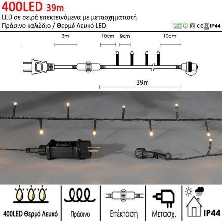 400LED IP44 39m λαμπάκια LED επεκτεινόμενα Πράσινο καλώδιο / Θερμό Λευκό LED