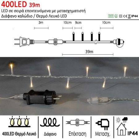 400LED IP44 39m λαμπάκια LED επεκτεινόμενα Διάφανο καλώδιο / Θερμό Λευκό LED